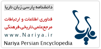 دانشنامه ناریا