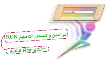 run01 nariya فرامین و دستورات مهم و مفید در RUN