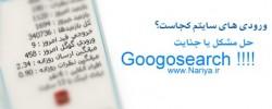 googosear_nariya