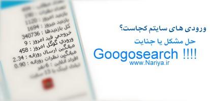 googosear nariya رفع مشکل وحشتناک googosearch.biz