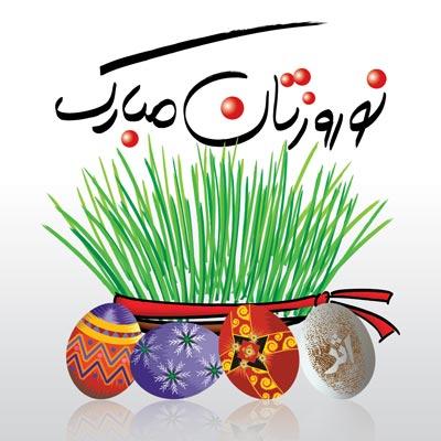 smsnow01 nariya اس ام اس تبریک عید نوروز   سری اول