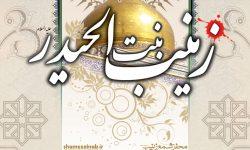 پیامک های زیبای ولادت حضرت زینب سلام الله علیه